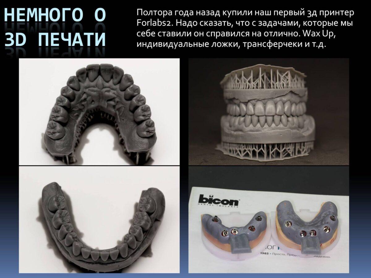 Немного о 3D печати в картинках